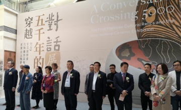 【央媒看甘肃】聆听5000年前的对话 感受文化的交流——2019首届国际当代陶艺作品与马家窑出土陶器展在临洮举办