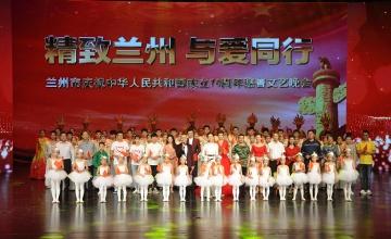 """【央媒看甘肃】""""精致兰州 与爱同行""""兰州市庆祝新中国成立70周年慈善文艺晚会举行"""