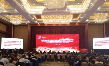 【央媒看甘肃】第四届中国创新挑战赛兰州现场赛开赛