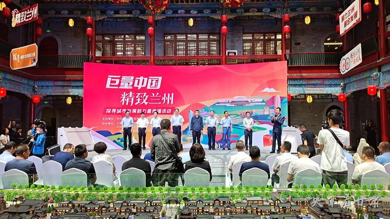 """【央媒看甘肃】""""巨量中国·精致兰州——探寻城市发展新力量""""宣传活动启动"""