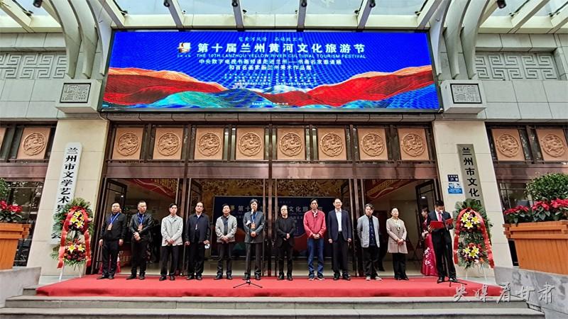 兰州携手中央书画频道弘扬中华传统文化 助推文旅发展